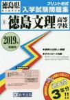 ◆◆'19 徳島文理高等学校 / 教英出版