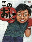 ◆◆このおに / 山崎静代/さく え / 岩崎書店