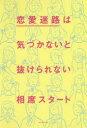 ◆◆恋愛迷路は気づかないと抜けられない / 相席スタート/著 / ワニブックス