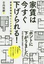◆◆家賃は今すぐ下げられる! 家賃崩壊時代にトクする知恵 / 日向咲嗣/著 / 三五館シンシャ