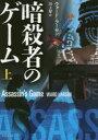 ◆◆暗殺者のゲーム 上 / ウォード・ラーセン/著 川上琴/訳 / 竹書房