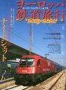 ◆◆ヨーロッパ鉄道旅行 2019−2020 / イカロス出版%3f_ex%3d128x128&m=https://thumbnail.image.rakuten.co.jp/@0_mall/webby/cabinet/book/b0476/07420051.jpg?_ex=128x128