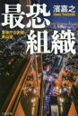 ◆◆最恐組織 / 濱嘉之/著 / 文藝春秋
