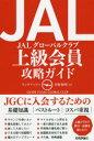 JAL グローバル