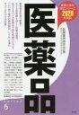 ◆◆医薬品 2020年度版 / 医薬業界研究会/編 / 産学社