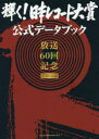 ◆◆輝く!日本レコード大賞公式データブック 放送60回記念 ...