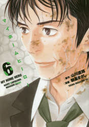 ◆◆マイホームヒーロー 6 / 山川直輝/原作 朝基まさし/漫画 / 講談社