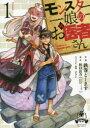 ◆◆モンスター娘のお医者さん 1 / 鉄巻 とーます 画 / 徳間書店