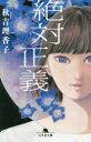 ◆◆絶対正義 / 秋吉理香子/〔著〕 / 幻冬舎