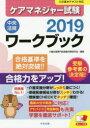 ◆◆ケアマネジャー試験ワークブック 2019 / 介護支援専門員受験対策研究会/編集 / 中央法規出版