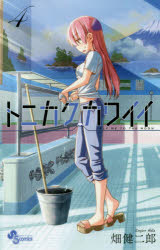 ◆◆トニカクカワイイ FLY ME TO THE MOON 4 / 畑健二郎/著 / 小学館