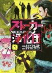 ◆◆ストーカー浄化団 1 / オオイシヒロト/漫画 オオガヒロミチ/原作 / 講談社