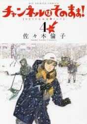 ◆◆チャンネルはそのまま! HHTV北海道★テレビ 4 新装版 / 佐々木倫子/著 / 小学館