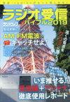 ◆◆ラジオ受信バイブル 電波・radikoがもっと楽しめる! 2019 / ラジオライフ/編 / 三才ブックス