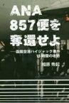◆◆ANA857便を奪還せよ 函館空港ハイジャック事件15時間の攻防 / 相原秀起/著 / 柏艪舎