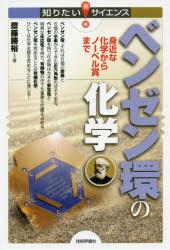 ◆◆ベンゼン環の化学 身近な化学からノーベル賞まで / 齋藤勝裕/著 / 技術評論社