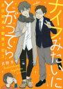 ◆◆ナイフみたいにとがってら 反抗期男子観察日記 3 / 月野まる/著 / KADOKAWA