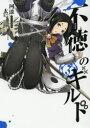 ◆◆不徳のギルド 3 / 河添 太一 著 / スクウェア・エニックス