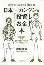 ◆◆日本一カンタンな「投資」と「お金」の本 気づいたときには1億円! / 中桐啓貴/〔著〕 / クロスメディア・パブリッシング