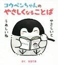◆◆コウペンちゃんのやさしくなることば / るるてあ/さく / KADOKAWA