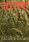 ◆◆ジャータカ物語 / 入澤崇/著 / 本願寺出版社
