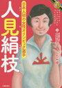 ◆◆人見絹枝 日本人初の女性オリンピック選手 / 大野益弘/文 しちみ楼/絵 / 小峰書店