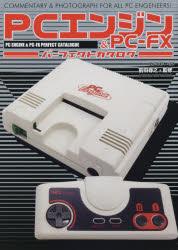ホビー・スポーツ・美術, その他 PCPCFX COMMENTARY PHOTOGRAPH FOR ALL PC ENGENEERS