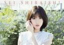 ◆◆'19−20 白石聖カレンダー / 西田 幸樹 撮影 / ワニブックス