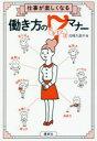 ◆◆仕事が楽しくなる働き方の7マナー / 北條久美子/著 / 講談社