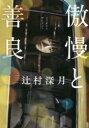 ◆◆傲慢と善良 / 辻村深月/著 / 朝日新聞出版