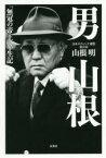◆◆男山根 「無冠の帝王」半生記 / 山根明/著 / 双葉社