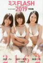 ◆◆2162 ミスFLASH2019写真集 沙倉しずか 山岸...