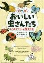 ◆◆ぴのらぼおいしい虫さんたち みんなでやりたい虫クイズ NO MUSHI,NO LIFE / カルロ・ピノ/著 八重沢なとり/絵 / KADOKAWA