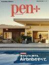 ◆◆pen+ 暮らすように旅するAirbnbのすべて。 完全保存版 / CCCメディアハウス