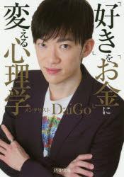◆◆「好き」を「お金」に変える心理学 / DaiGo/著 / PHP研究所