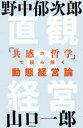 ◆◆直観の経営 「共感の哲学」で読み解く動態経営論 / 野中郁次郎/著 山口一郎/著 / KADOKAWA