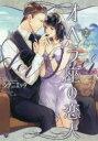 ◆◆オペラ座の恋人 2 / シヲニエッタ/著 / プランタン出版