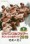 ◆◆ジャパンゴルフツアーオフィシャルガイド 2019 / 日本ゴルフツアー機構