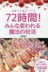 ◆◆72時間!みんな変われる魔法の妊活 妊娠する脳をつくる / 伊藤優子/著 / パブラボ