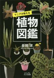 ◆◆マニアが教える植物図鑑 / 長岡求/著 / 大和書房