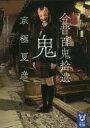 ◆◆今昔百鬼拾遺 鬼 / 京極夏彦/著 / 講談社
