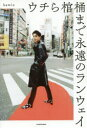 ◆◆ウチら棺桶まで永遠のランウェイ / kemio/著 / KADOKAWA