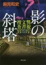 ◆◆影の斜塔 / 麻見和史/〔著〕 / KADOKAWA