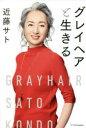 ◆◆グレイヘアと生きる / 近藤サト/著 / SBクリエイティブ