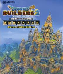 ◆◆ドラゴンクエストビルダーズ2破壊神シドーとからっぽの島建築ガイドブック 建築+スイッチ活用術+DLCデータ PS4 Nintendo Switch / スクウェア・エニックス
