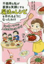 ◆◆不器用な私が家族を笑顔にする魔法のレシピを作れるようになったわけ たっきーママの人生を変えたレシピ / 奥田和美/原作 山本あり/漫画 / KADOKAWA