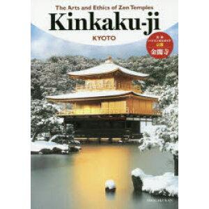 ◆◆ Bilingual guide to old temple ◎ Kyoto Kinkakuji / Shogakukan