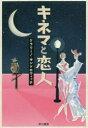 ◆◆キネマと恋人 / ケラリーノ・サンドロヴィッチ/著 / 早川書房