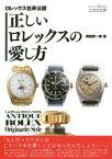 ◆◆正しいロレックスの愛し方 ロレックス社非公認 / 岡田修一郎/著 / ワールドフォトプレス