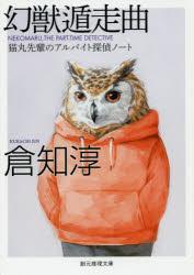 ◆◆幻獣遁走曲 猫丸先輩のアルバイト探偵ノート / 倉知淳/著 / 東京創元社